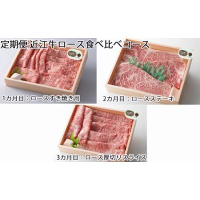 100H05 定期便 近江牛ロース食べ比べコース[高島屋選定品]