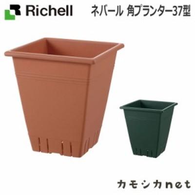 プランター プランター鉢 リッチェル Richell ネバール 角プランター 37型 園芸用品 大型