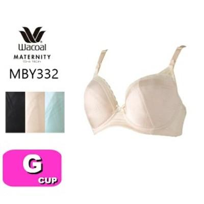 【ワコール/wacoal】【マタニティ】MBY332 2Wayマミーブラ 授乳ホック付きタイプ 産前・産後兼用 ブラジャー Gカップ
