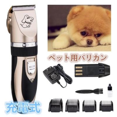 バリカンペット充電式 猫犬用ペットトリミング電動クリッパー 充電式 LED充電表示 低騒音 コードレス 足裏 部分と全身カット用