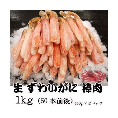 生 ズワイガニ 3L 棒肉 ポーション 1kg 50本前後 (500g×2パック) かに むき身 ずわい蟹 脚 足