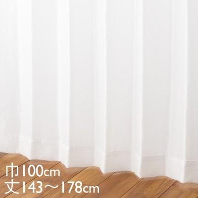 カーテン レース アイボリー ウォッシャブル UVカット 防炎 巾100×丈143〜178cm TDOL7913 KEYUCA ケユカ