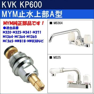 KVK 旧MYM止水上部A型 KP600