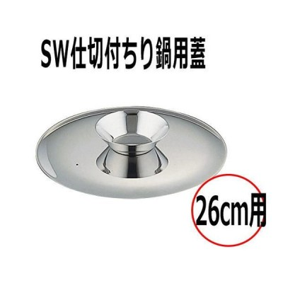 SW仕切付ちり鍋用蓋 26cm用
