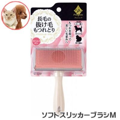 ペティオ プレシャンテ ソフトスリッカーブラシ M 犬 猫用 ブラシ 抜け毛 もつれ取り 関東当日便