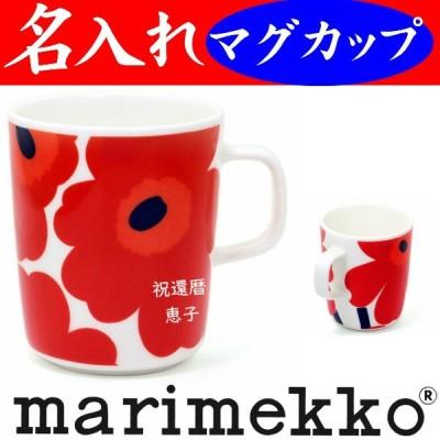 マグカップ マリメッコ 名入れ 還暦祝い 女性 プレゼント 古希のお祝いの品 喜寿