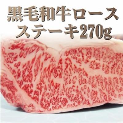 お中元 肉 ギフト A4.A5等級 厚切り 黒毛和牛 ロースステーキ 270g プレゼント のしOK  冷凍