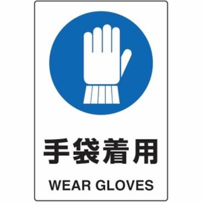 トラスコ JIS規格標識 手袋着用 mm エコユニボード (1枚) 品番:T802-671U