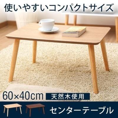 テーブル ローテーブル おしゃれ センターテーブル 北欧 木製 折りたたみ コンパクト リビングテーブル CTL-0604