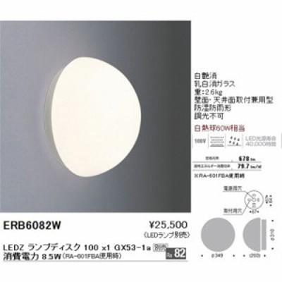 遠藤照明 【送料無料】ERB6082W アウトドア ブラケット〈LEDランプ別売〉