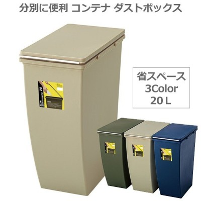 ゴミ箱 分別 おしゃれ 省スペース スリム ダストボックス コンテナ ふた付き 20L