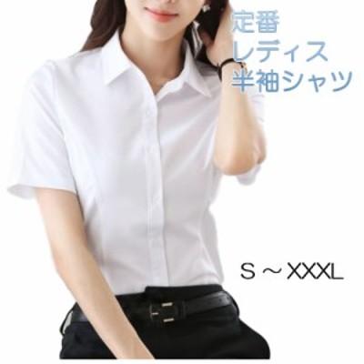 半袖 シャツ ブラウス ワイシャツ 襟付き レディース 通勤 通学 就活 カッター 白ブラウス オフィス ビジネス 前開き 無地 S-XXXL