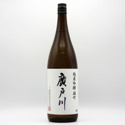 【要冷蔵】廣戸川 純米吟醸 生 雄町 1800ml