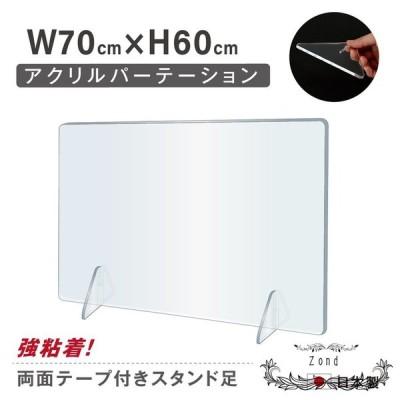最安値に挑戦 日本製造 透明アクリルパーテーション W700xH600mm 対面式 デスク用仕切り板 飲食店 学校 病院用 仕切り板 3枚で発送開始
