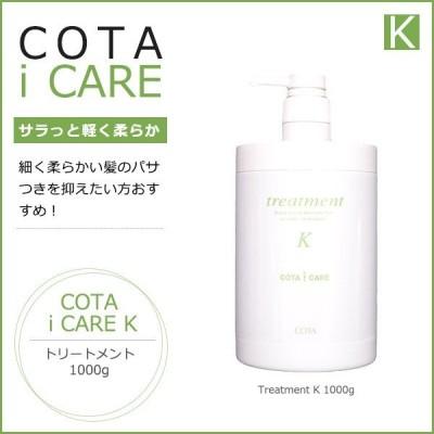 コタ アイケア トリートメント K1kg|あすつく対応可