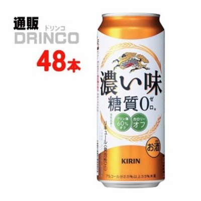 濃い味 糖質ゼロ 500ml 缶 48 本 [ 24 本 * 2 ケース ] キリン 【送料無料 北海道・沖縄・東北別途加算】