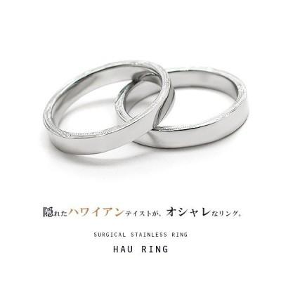 HAU RING 指輪 ステンレス リング レディース ハワイアンジュエリー サージカルステンレス シンプル おしゃれ ブランド