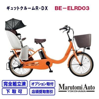 電動自転車 パナソニック ギュットクルームR・DX オレンジパプリカ ギュットクルームR 2020年  BE-ELRD03