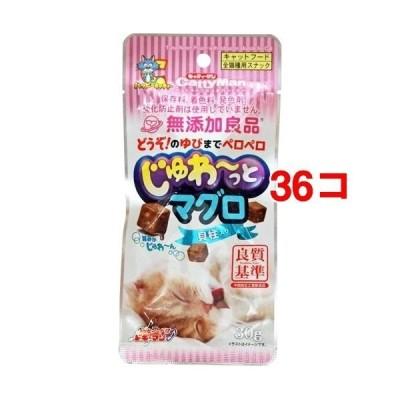 キャティーマン 無添加良品 じゅわ〜っとマグロ 貝柱入り ( 30g*36コセット )/ キャティーマン