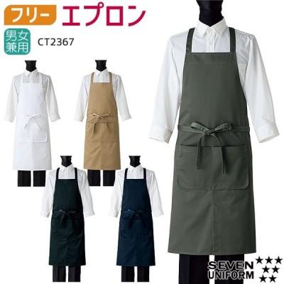 兼用胸当てエプロン キッチン 台所用品 CT2367 セブンユニフォーム