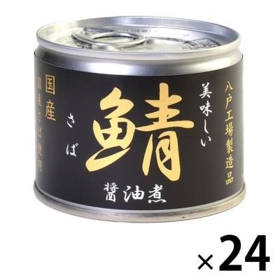 鯖缶 美味しい鯖醤油煮 24缶 伊藤食品 おつまみ缶詰 サバ缶
