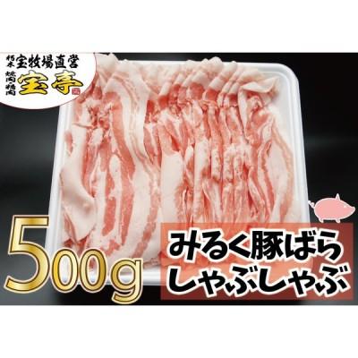 宝牧場 みるく豚 バラ しゃぶしゃぶ おうちごはん お買得 冷蔵 ブランド豚
