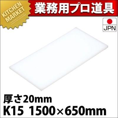 まな板 K15 1500× 650×20mm (運賃別途) (N)