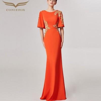 【CONIEFOX】高品質★フラワー刺繍ビーズ五分袖付きマーメイドロングドレス♪オレンジ 橙 ロングドレス 大きいサイズ 送料無料