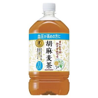 [飲料]2ケースまで同梱可 サントリー 胡麻麦茶 1.05LPET 1ケース12本入り SUNTORY 特定保健用食品 ペット 1050ml