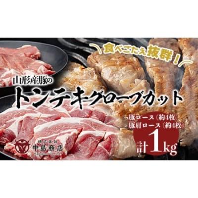 FY20-804 食べごたえ抜群!山形産豚のトンテキグローブカット 1kg