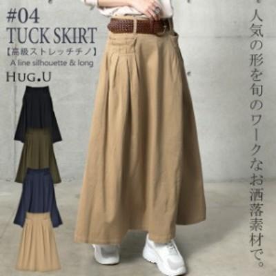 スカート レディース ロングスカート Aラインスカート タックスカート ウエストゴム ゴム 大きいサイズ 体型カバー フレアスカート ワー