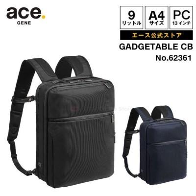 リュックサック メンズ ビジネス ace. ガジェタブルCB 62361 エースジーンレーベル 9L A4/PC収納