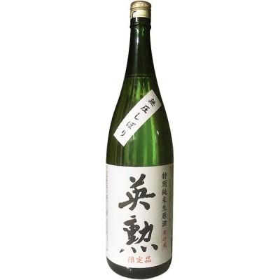 英勲 特別純米 無圧しぼり 生原酒 1.8L 【クール便発送】 ※6本まで1個口で発送可能