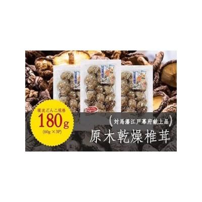 ふるさと納税 A-181 対馬原木乾燥しいたけ立派などんこ規格 180g(60g×3袋) 長崎県対馬市