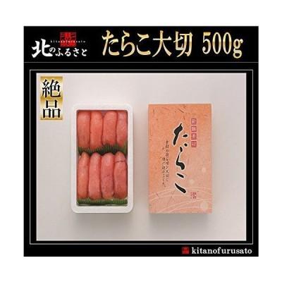 北のふるさと たらこ 大切 500g 北海道 で独自の 熟成製法 を施した 旨味 たっぷりの 自慢 のたらこ タラコ 魚卵