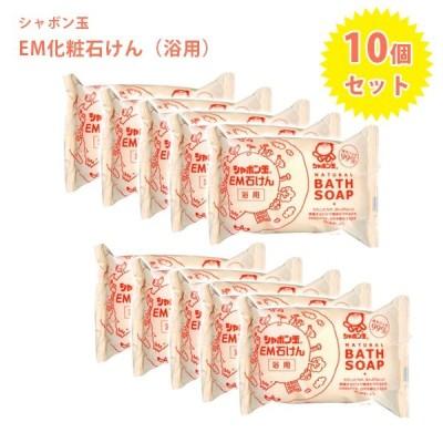 シャボン玉石けん 浴用 EM化粧石鹸 100g×10個セット 固形せっけん バスソープ ボディソープ 無添加
