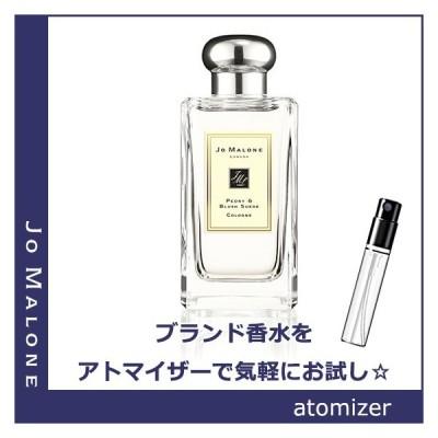 JoMalone ジョーマローン 香水 ピオニー & ブラッシュ スエード [1.5ml] * お試し 香水 ミニサイズ アトマイザー