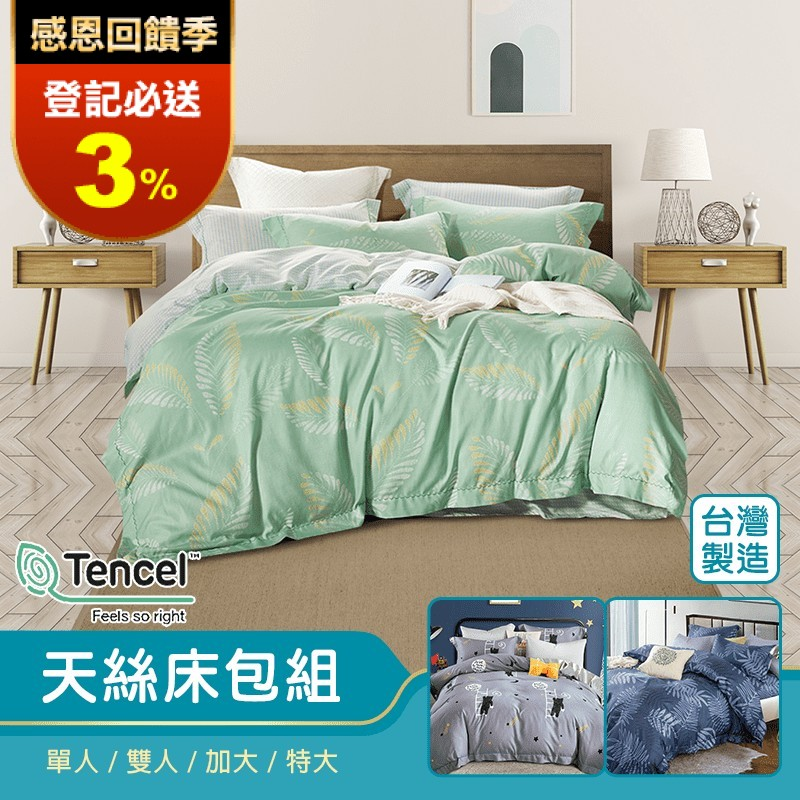 台灣頂級天絲兩用被床包組 (單人/雙人/加大/特大) 寢具/四季被/枕套