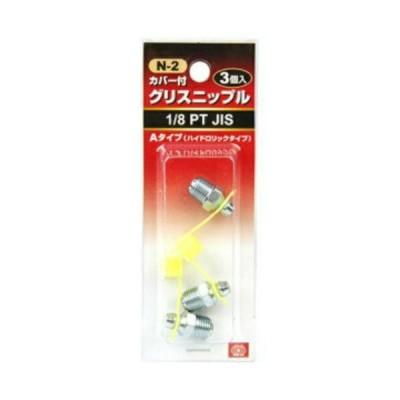 藤原産業 SK11 グリスニップル(3コ入) N-2 WA-110