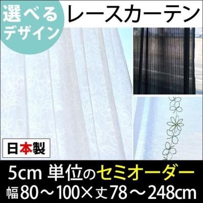 レースカーテン セミオーダーカーテン 日本製 幅80〜100cm×丈78〜248cm 1枚単品