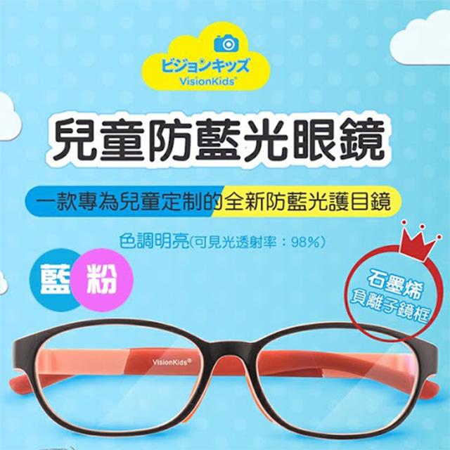 VisionKids HAPPIMEGANE兒童防藍光眼鏡