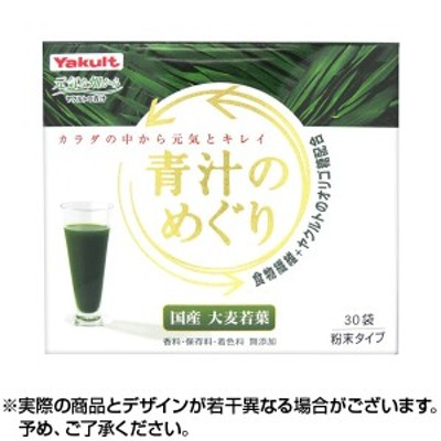 ヤクルト 青汁のめぐり (大分県産大麦若葉使用) 7.5g×30袋入