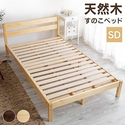 ベッド パイン材ベッドフレーム SD PWBX-SD ベッド 天然木 フレーム シンプル 木目