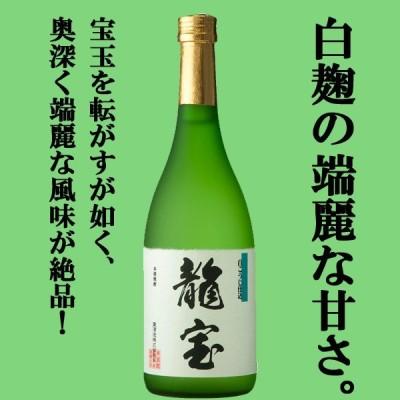 龍宝 白麹 常圧蒸留 芋焼酎 25度 720ml「魔王を造り上げた杜氏の自信作」(2)