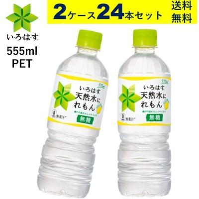 48本 いろはす天然水にれもん PET 555ml 2ケース いろはす レモン 送料無料
