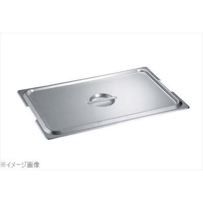 18-8(ステンレス) テーブルパンII フック付用蓋 スタッキング仕様 CF型 1/4 87145