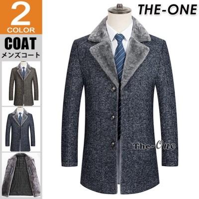 チェスターコート メンズ 冬服 コート ジャケット メルトン ウール混 ボア ビジネス 通勤 防寒 あったか