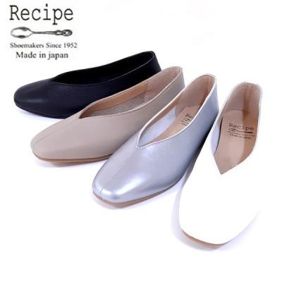 レシピ Vカット スクエア パンプス 靴 ソフトレザー フラット レディース RP-267