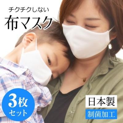 布マスク 3枚セット 日本製 【即納】 抗菌 洗える 送料無料 大人用サイズ[M便 1/9]