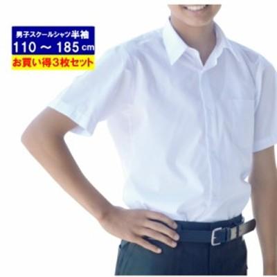 お得な3枚セット 学生服 ワイシャツ スクールシャツ 半袖 中学生 小学生 通学 白 夏服 Yシャツ 学校用 高校 夏 大きいサイズ 男子 洗い替